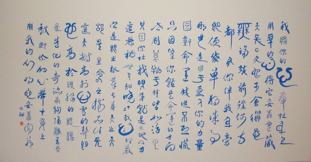 江依珊 - 獻給你 聯作 藍