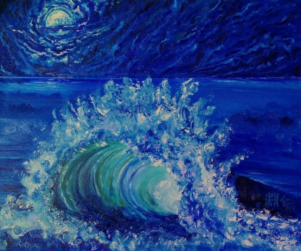 鄭淵仁 - 滿月的浪