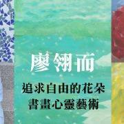 藝術家專訪|廖翎而:追求自由的花朵,書寫心靈藝術