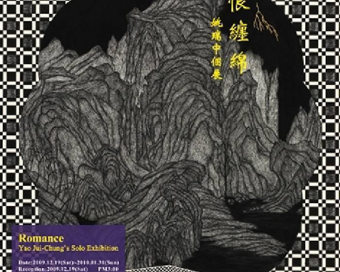加力畫廊【恨纏綿】姚瑞中個展影片