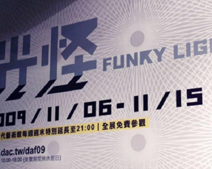 台北當代【光怪 FUNKY LIGHT】第四屆台北數位藝術節花絮