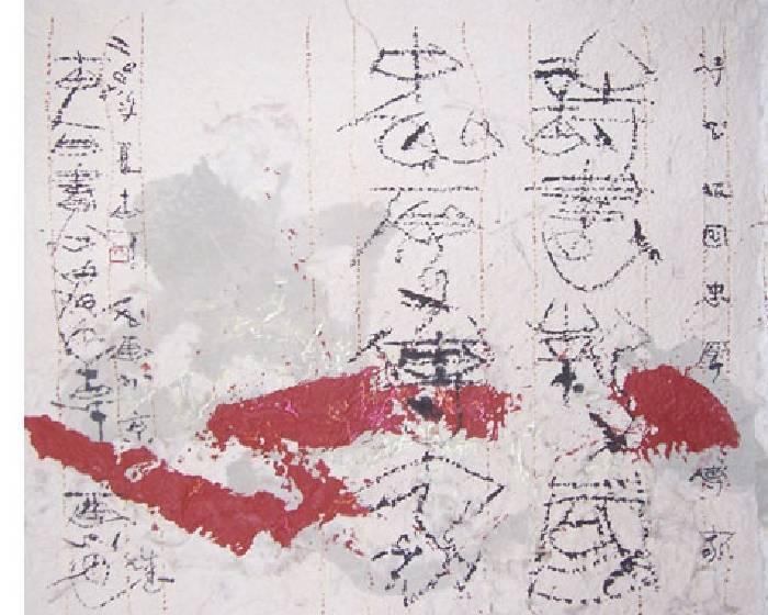 橫騁東西通古今‧筆趣墨韻氣干雲 - 話古干的「現代書法」創作