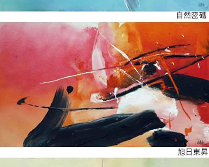 首都藝術中心【春潮】徐畢華創作個展影片