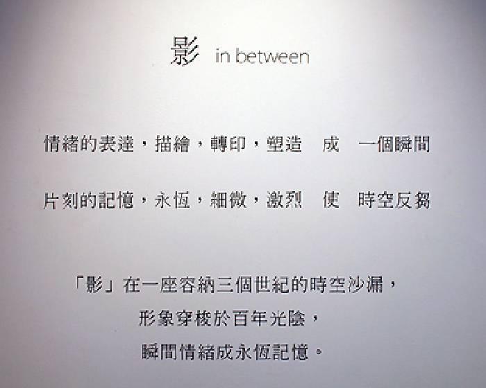 新生16號【影 In between】花絮