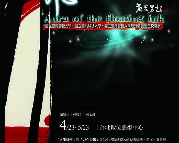 台北數位藝術中心【飛墨之光】新媒體藝術三校聯展
