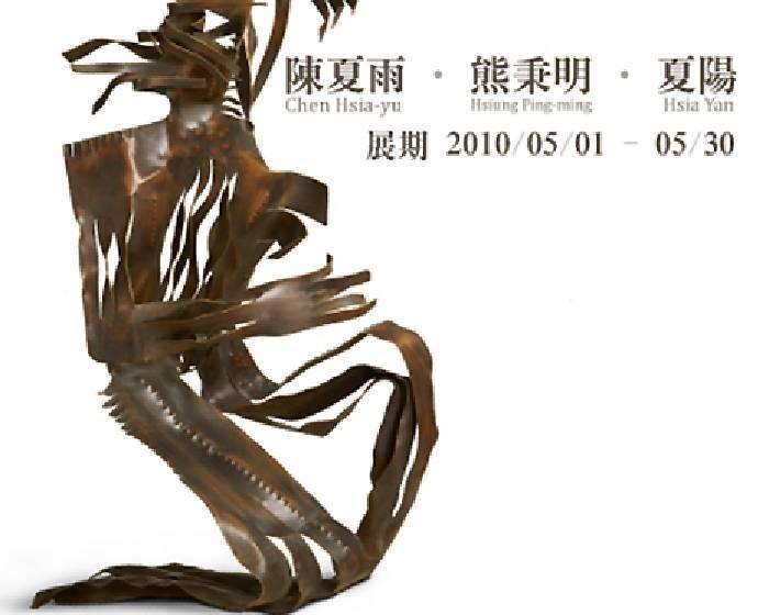 誠品畫廊【極‧靜‧真‧放】陳夏雨.熊秉明.夏陽雕塑展影片