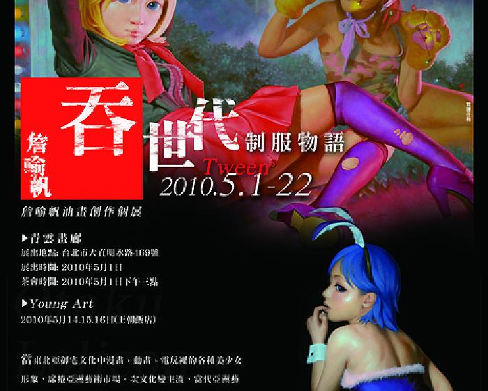 青雲畫廊:【吞世代-制服物語】詹喻帆個展