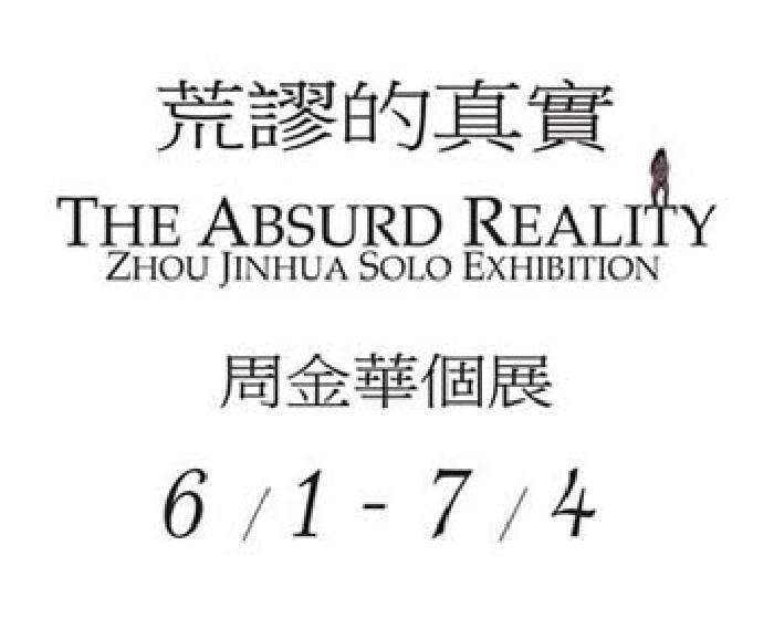 百藝畫廊【荒謬的真實】周金華個展