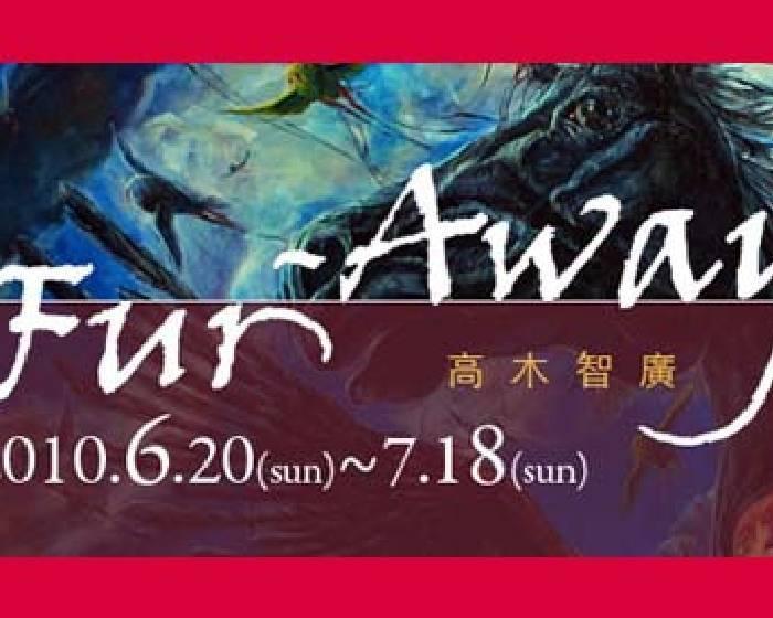 雲清藝術中心:【Fur Away】高木智廣個展