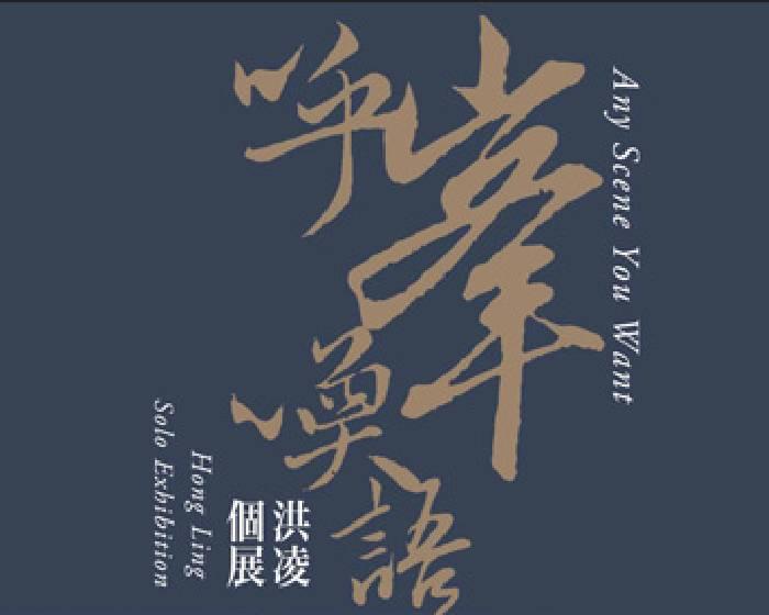 索卡藝術中心:【呼峯喚語】洪凌個展