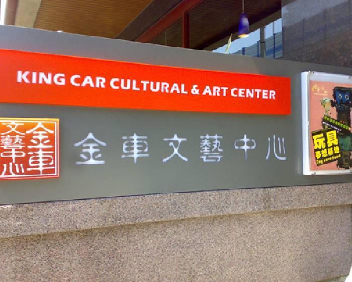 金車文藝中心- 談基金會藝文贊助與青年藝術家之關係