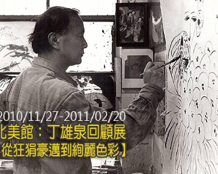 北美館:丁雄泉回顧展【從狂狷豪邁到絢麗色彩】