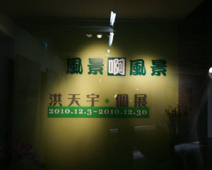 首都藝術中心【風景啊風景】洪天宇個展