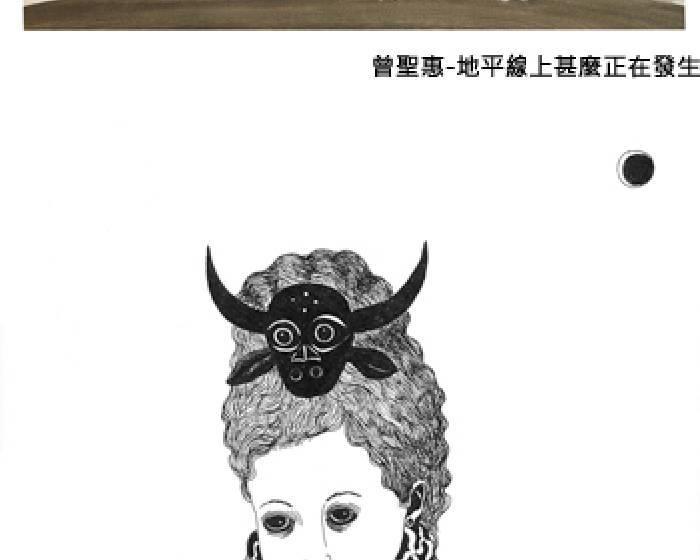 非池中藝術網【i.t.我題】巴西x台灣新秀交流展《影音》