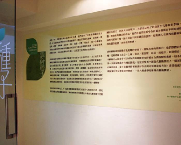 台北索卡藝術中心【雲南種子】雲南藝術家群展