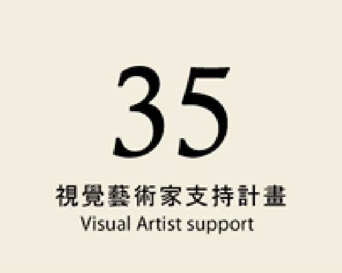 易雅居藝術獎35視覺藝術家支持計畫頒獎典禮