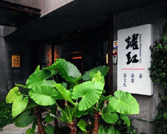 耀紅名茶藝術空間小小異想版畫聯展