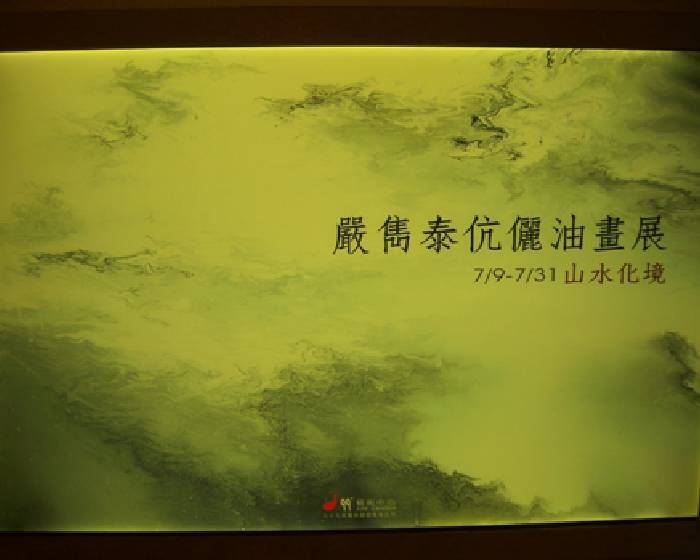 九十九度藝術中心【山水化境】嚴雋泰伉儷油畫展