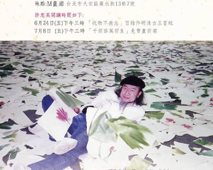 M畫廊【悠游藝術】許忠英收藏展
