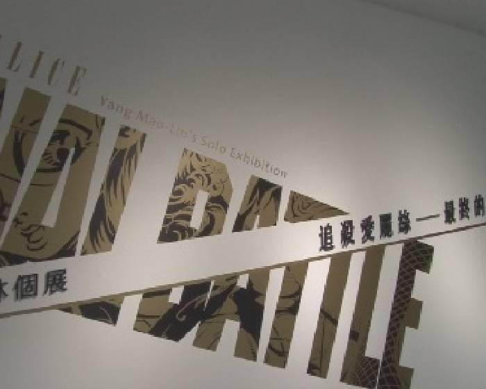 耿畫廊【追殺愛麗絲-最後的戰役】楊茂林個展