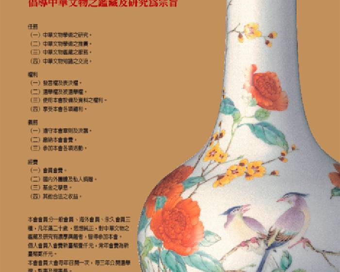 中華文物學會 走過廿五個寒暑的中華文物學會