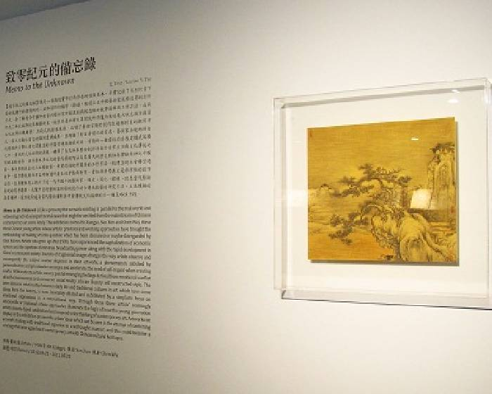 百藝畫廊【致零紀元的備忘錄】何翔宇 孫遜 陳蔚三人聯展