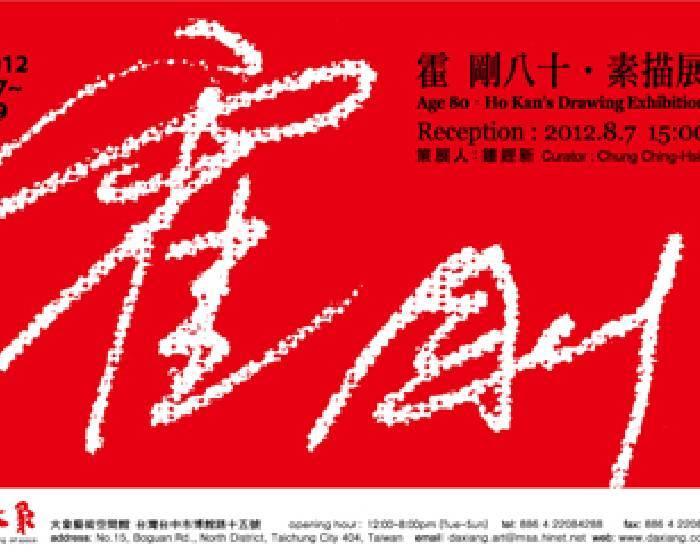大象藝術空間館:【霍剛八十‧素描展】
