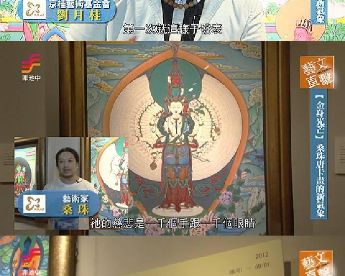 京桂藝術基金會:【金身光芒】桑珠唐卡畫的新氣象