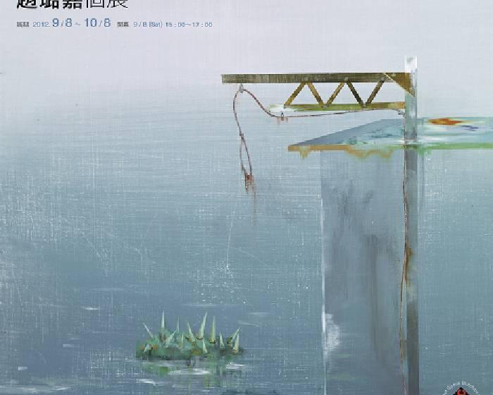 布查當代藝術空間:【各取所需】趙璐嘉個展