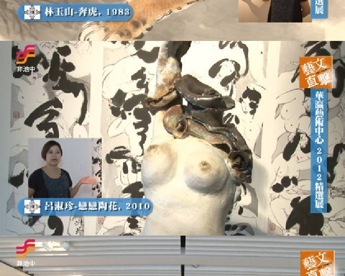 華瀛藝術中心:【2012 精選展】