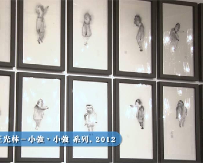 錦瑟畫廊:【不似之似】2012新銳水墨畫展