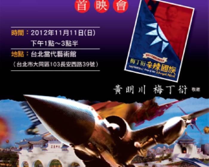 台北當代藝術館黃明川的藝術記錄新系列【梅丁衍─辛辣國族】