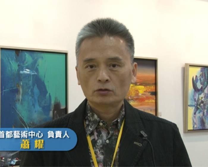 世貿一館【2012 ART TAIPEI】首都藝術中心