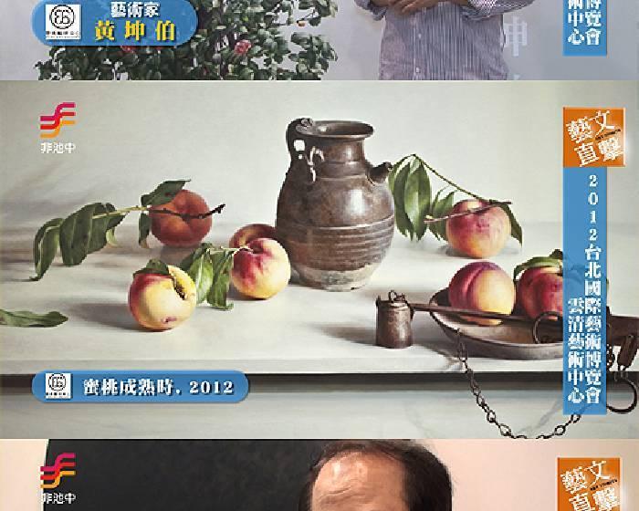雲清藝術中心【2012 ART TAIPEI】