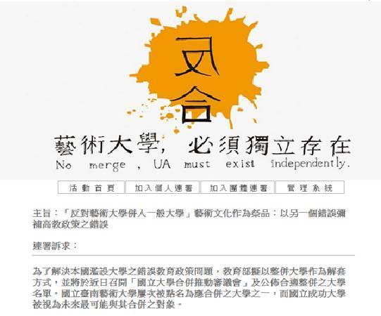 南藝大「反對藝術大學併入一般大學」連署活動