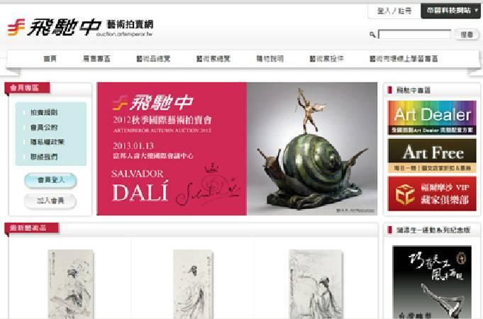 飛馳中藝術拍賣網曾與雅虎拍賣合作,成功出售多位年輕藝術家的作品。