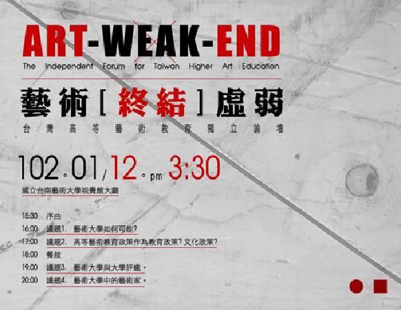 龔義昭希望Art-Weak-End只是個起點,激起各界對藝術高等教育議題的重視