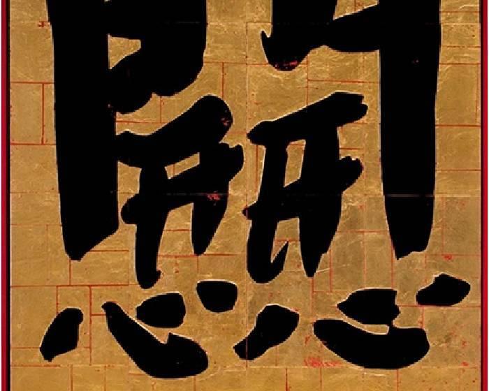 黎畫廊【開心符】侯俊明個展