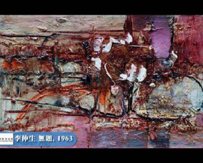 台灣生活美學基金會【美麗臺灣】 臺灣近現代名家經典作品展
