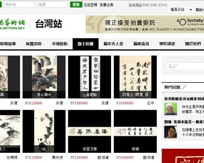 雅昌台灣站  兩岸藝術新局
