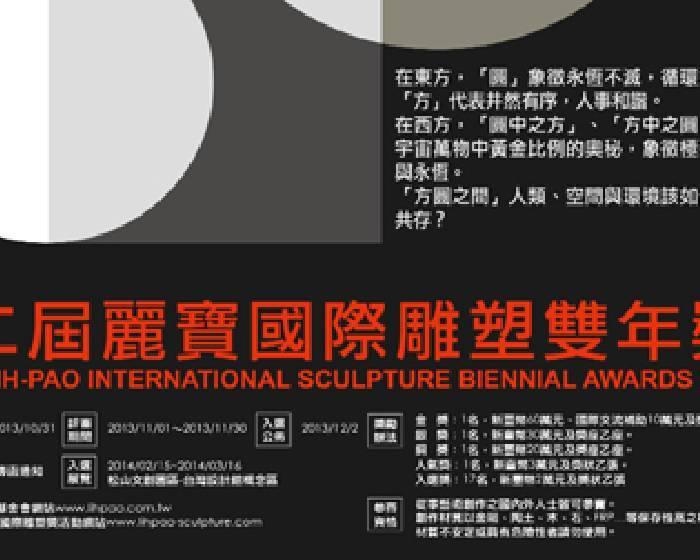 麗寶文化藝術基金會【第二屆麗寶國際雕塑雙年獎徵件記者會】