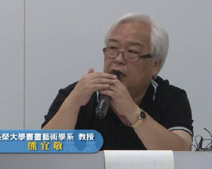 【深掘‧溯源】台灣收藏學術研討會
