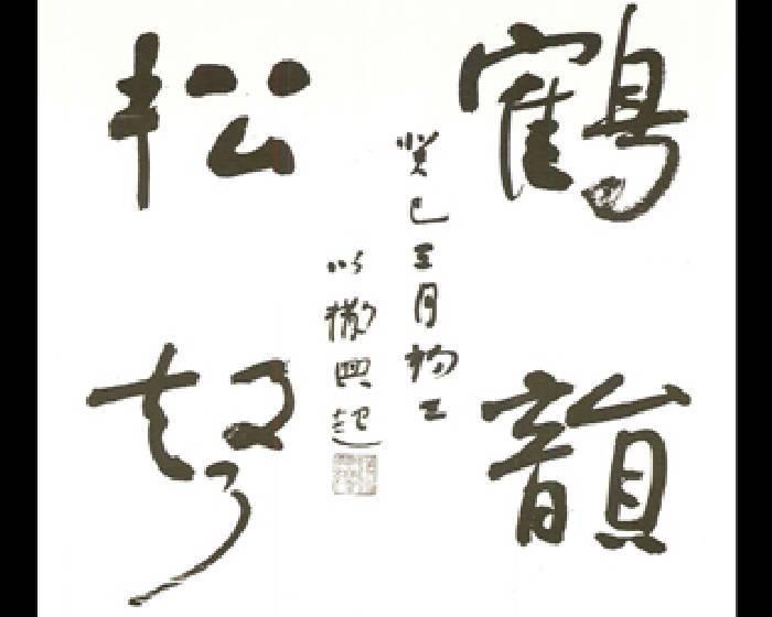 福建省文化廳【八閩神韻·福建當代書畫名家作品海內外巡迴展】