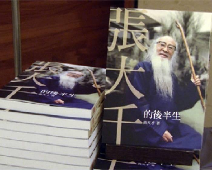 羲之堂&典藏【張大千的後半生 】黃天才新書發表會