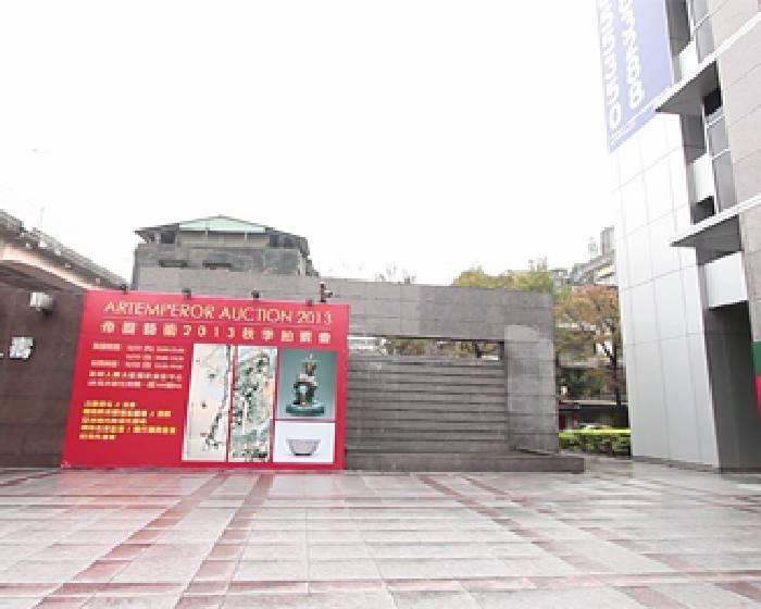 帝圖藝術【帝圖藝術2013秋季拍賣會】
