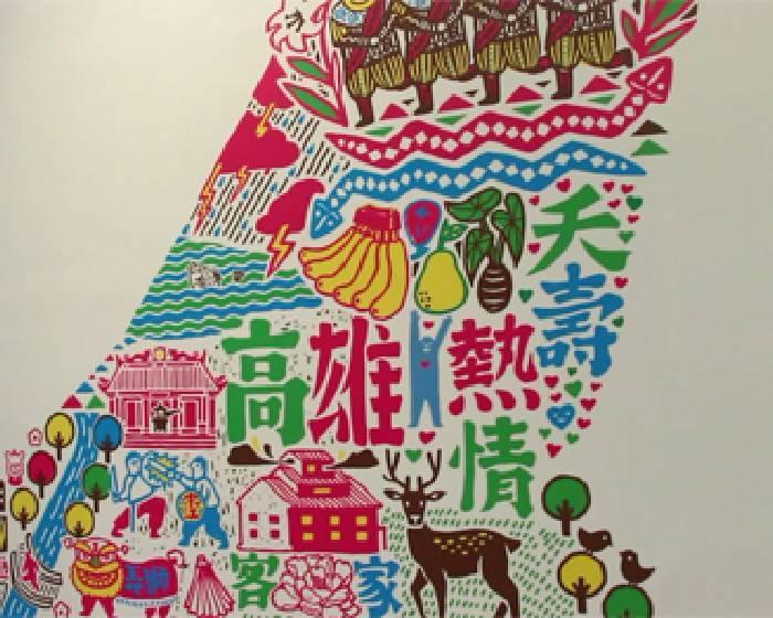 【2013高雄設計節】創意c城市國際主題展