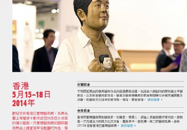 圖/擷取自香港巴塞爾官網。