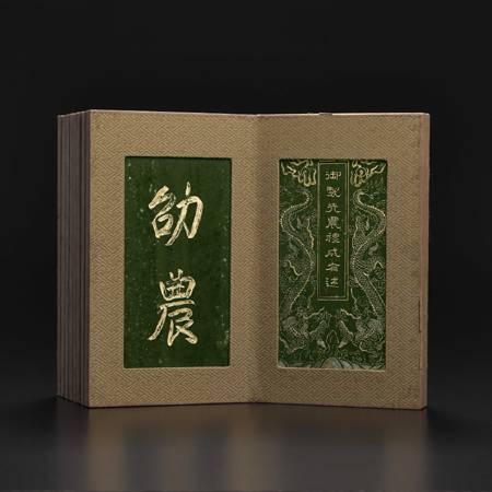 《清乾隆 碧玉御製先農禮成有述冊頁》。