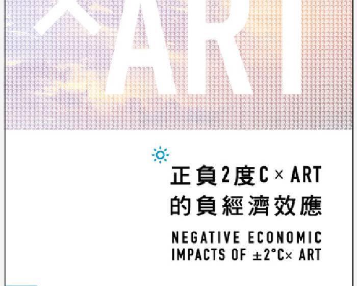 氣候異常 干藝術產業很多事
