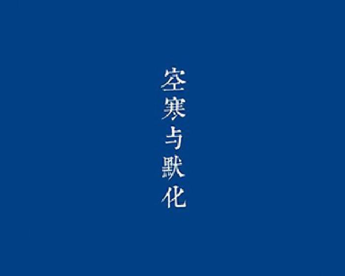 索卡藝術中心:【空寒与默化】